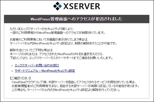 WordPressへのログインがXserverによってアクセス制限されてる画面