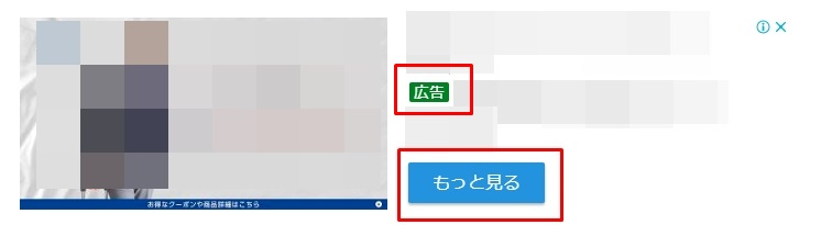 ※記事内(ネイティブ)広告のイメージ