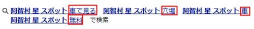 「阿智村 星 スポット」のサジェストキーワード