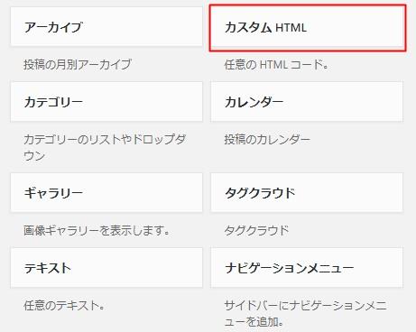 カスタム検索向けボックス広告のWordPressへのカスタムHTML設置