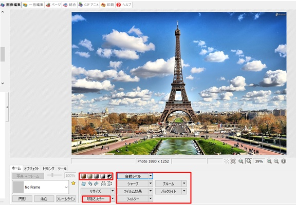 Photoscape(フォトスケープ)で画像のカラー調整する方法