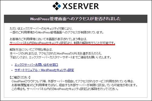 WordPressログインがXserverによってアクセス制限出来ないときの対処法