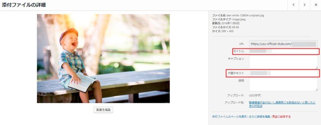 WordPress内の画像(写真)の保存とタイトルと代替テキストの設定方法