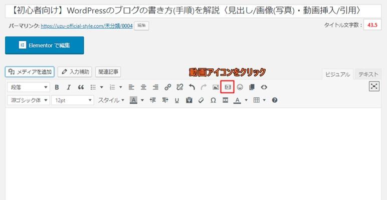 WordPressのブログ記事内にYou Tube動画を挿入する方法
