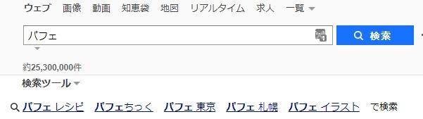 Yahooのサジェスト検索画面上