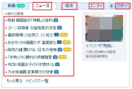 Yahoo!ニュースのトップ画面画像