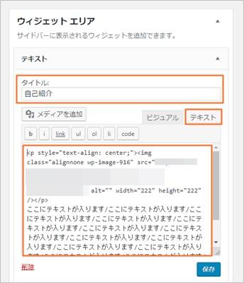 WordPressウィジェットの簡易プロフィール作成画面