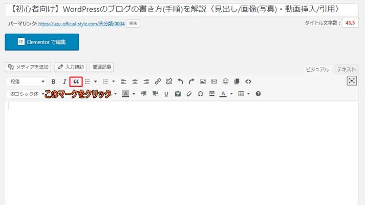 WordPressのブログ記事に画像や文章を引用する場合