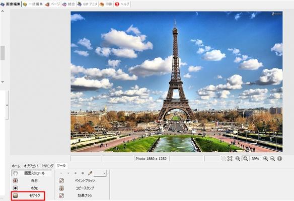 Photoscape(フォトスケープ)で画像をモザイク加工する方法