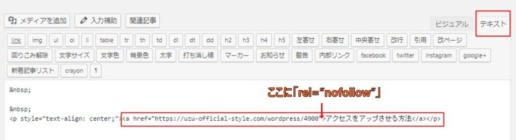 WordPressのブログ記事内の指定部分にURLをリンクさせた場合に、ノーフォロータブを挿入してノーフォローにする方法