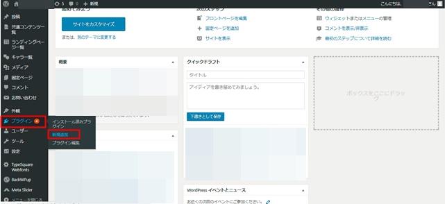 WordPress管理画面の「プラグイン」の「新規追加」画面