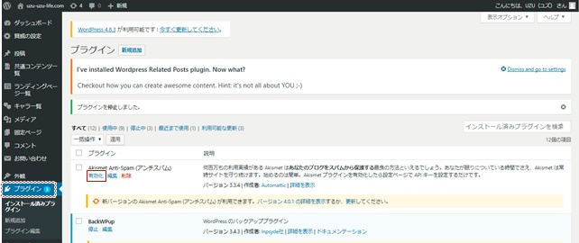 【プラグイン】Akismet Anti-Spamの有効化画面