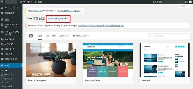 WordPressのテンプレートのテーマアップロード画面