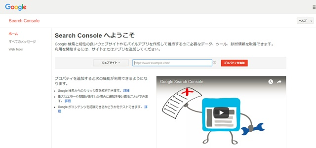 WordPressをSearch Consoleに登録する画面