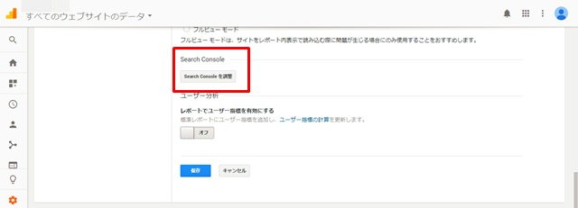 WordPressのSearch Console設定をGoogleアナリティクスでする方法