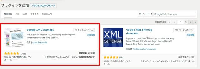 【プラグイン】Google XML Sitemapsのインストール画面