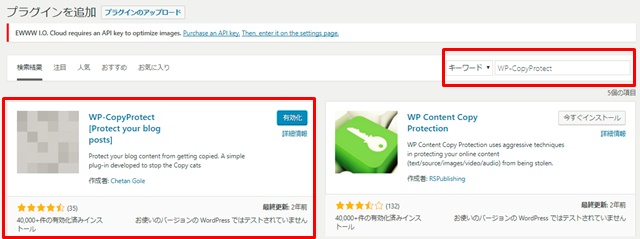 【プラグイン】WP-CopyProtectのインストール画面