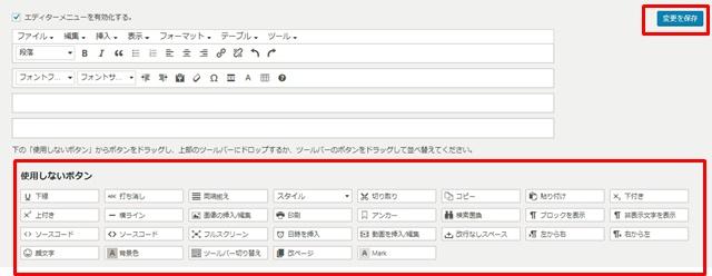 【プラグイン】TinyMCE Advancedの編集メニュー追加画面