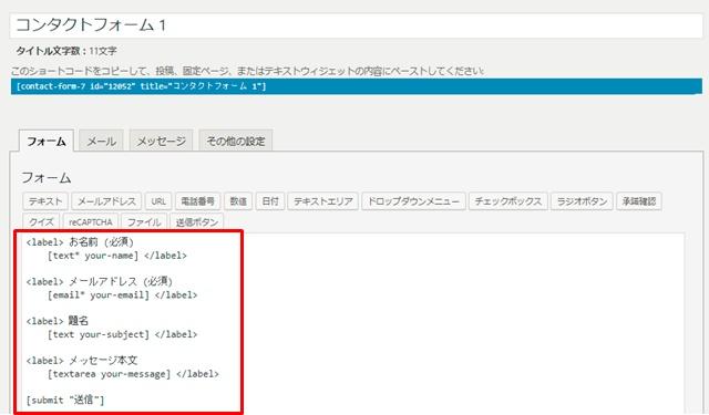 【プラグイン】Contact Form 7のコンタクトフォーム画面
