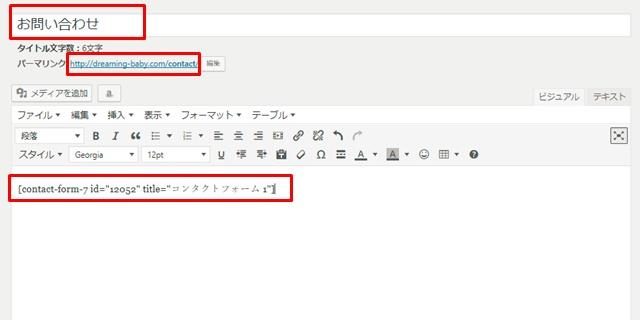 【プラグイン】Contact Form 7でのお問い合わせフォームの設置方法