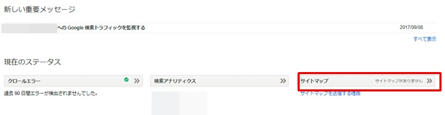Search Consoleのサイトマップ登録画面