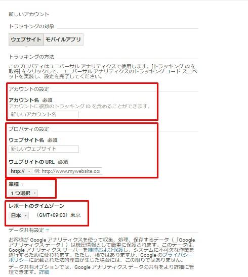 Googleアナリティクス登録の必要記入事項の画面