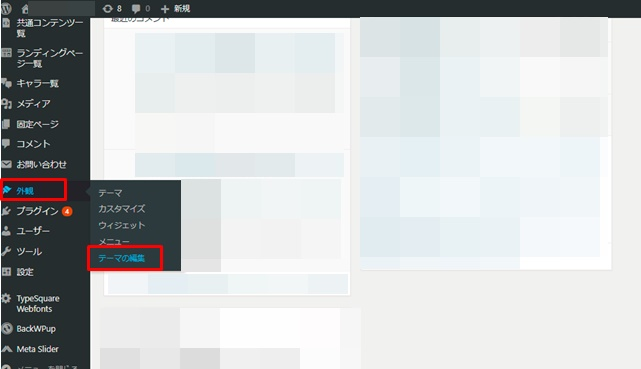 WordPressのSearch Console設定方法
