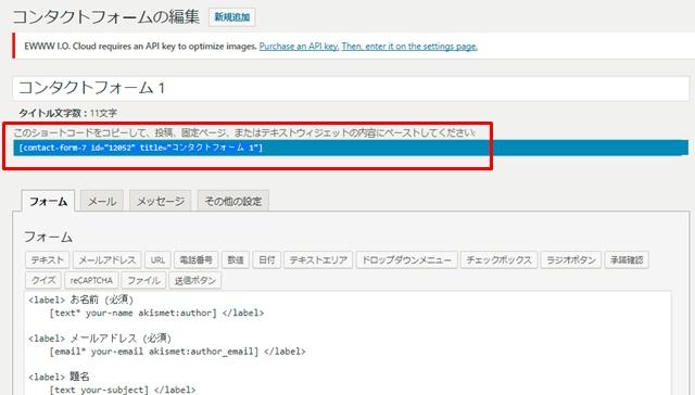 【プラグイン】Contact Form 7のコンタクトフォーム画面のショートコード位置