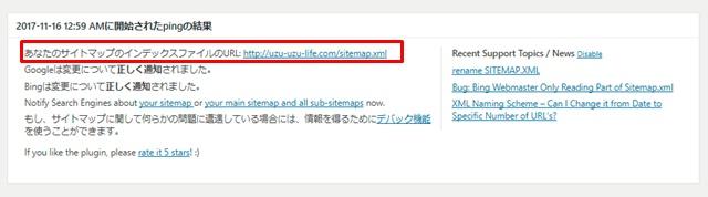 XML SitemapsのサイトマップURLの確認画面