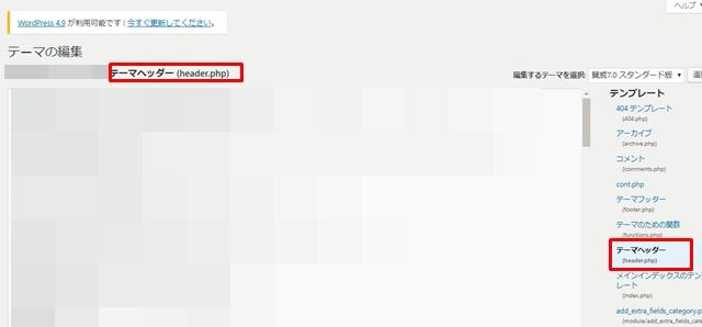 WordPress管理画面のテーマファイル「header.php」の選択画面