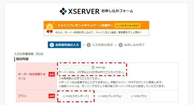 エックスサーバーの申し込みフォーム画面