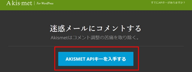 【プラグイン】Akismet Anti-SpamのAKISMET APIキーを入手する画面