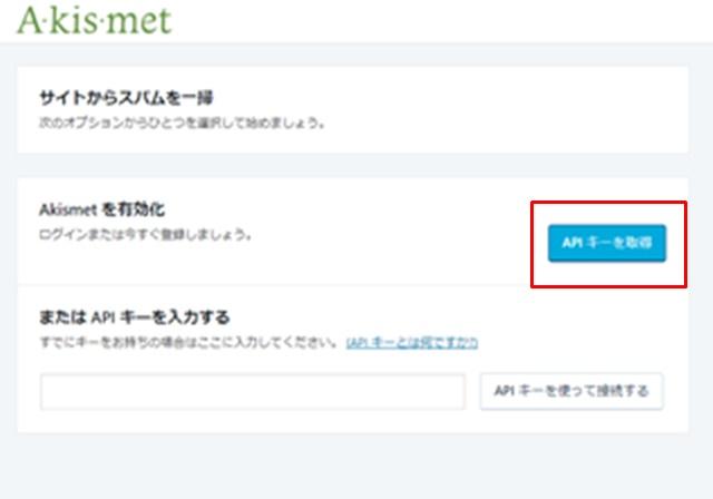 【プラグイン】Akismet Anti-SpamのAPIキーの取得画面