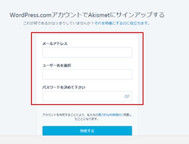 【プラグイン】Akismet Anti-Spamのサインアップ画面