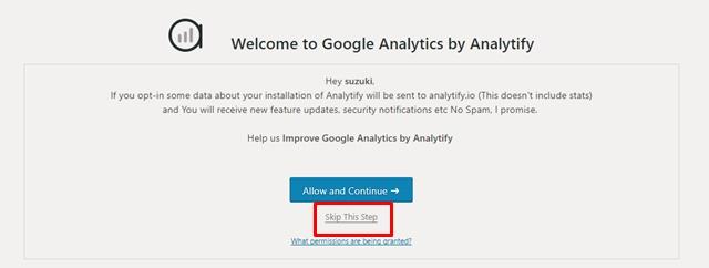 【プラグイン】Google Analytics Dashboard Pluginの「skip this step」画面