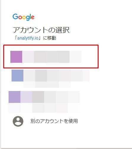 【プラグイン】Google Analytics Dashboard Pluginのアカウント選択