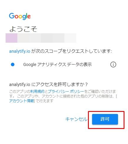 【プラグイン】Google Analytics Dashboard PluginとGoogle Analyticsの同期画面