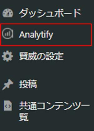 【プラグイン】Google Analytics Dashboard Pluginの設定完了画面