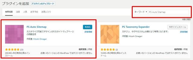 【プラグイン】PS Auto Sitemapのインストール画面