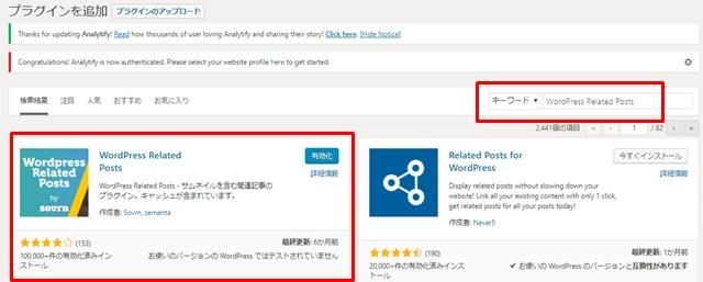 【プラグイン】WordPress Related Postsのインストール画面