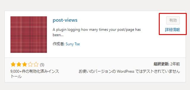 【プラグイン】post-viewsのインストール画面