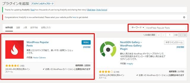 WordPress Popular Postsのインストール画面