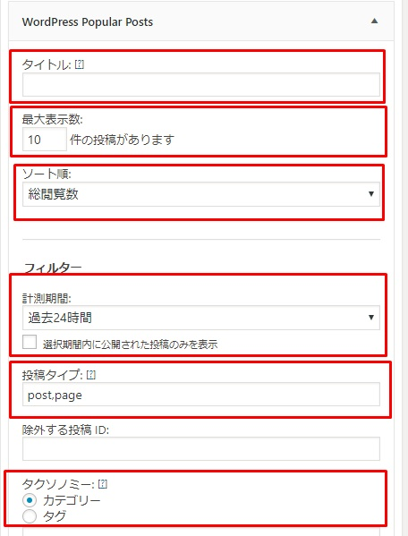 WordPress Popular Postsの人気記事ランキングのカスタマイズ方法