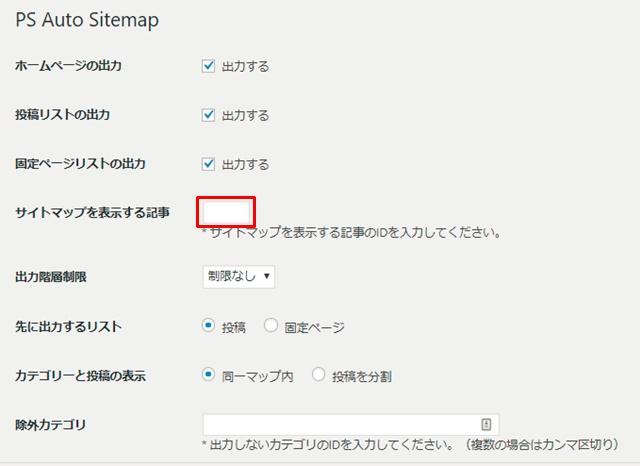 【プラグイン】PS Auto Sitemapのサイトマップを表示する記事のIDを入力画面