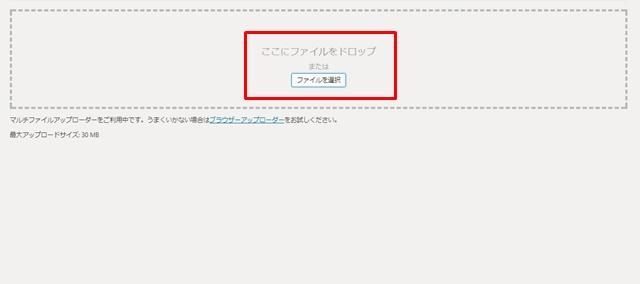 WordPress内へのメディア(画像)の取り込み画面