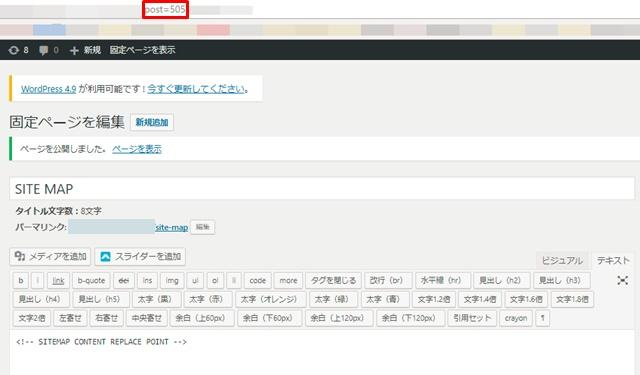 サイトマップを表示する記事のIDの確認画面