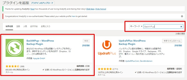 【プラグイン】BackWPupのインストール画面