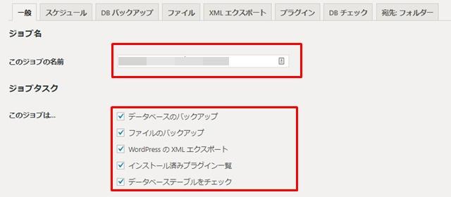 【プラグイン】BackWPupの新規ジョブ設定画面