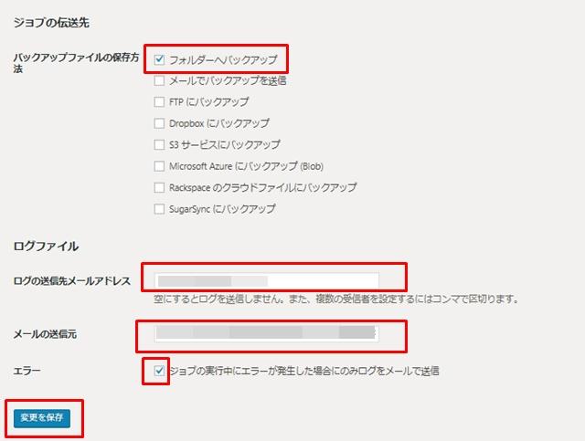 【プラグイン】BackWPupのジョブ転送先とログファイル設定画面
