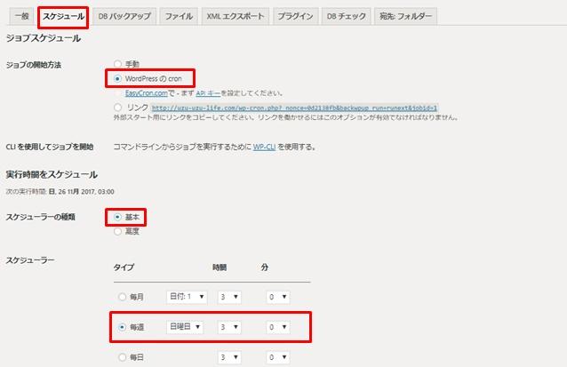 【プラグイン】BackWPupのスケジュール設定画面
